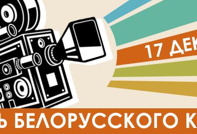 «Белорусскому кино — 95». В кинотеатрах Гродно покажут знаковые отечественные картины