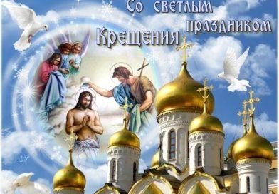 19 января Церковь празднует Крещение Господне