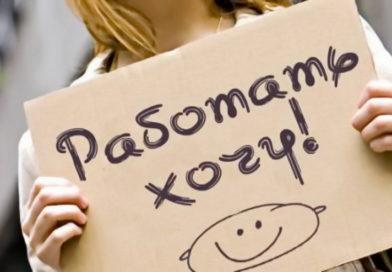 В Беларуси безработные могут пройти обучение более чем по 100 профессиям