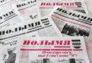 Ответьте на вопросы викторины к юбилею газеты «Полымя» и получите подарок!