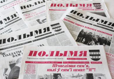 Идёт подписка на районную газету «Полымя» на второй квартал 2019 года. Успейте выписать любимую районку!