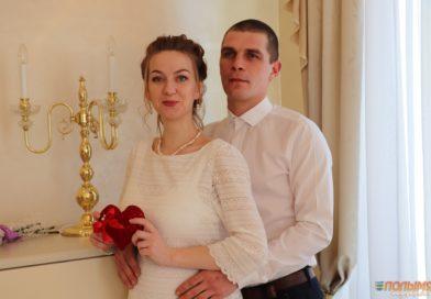 14 февраля, в День всех влюбленных, в отделе ЗАГС Кореличского райисполкома родилась молодая семья Константина и Екатерины Шидловских