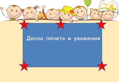 Впервые в 2019 году в Кореличском районе появится детская Доска почета