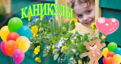 Афиша мероприятий на весенние каникулы в Кореличском районе