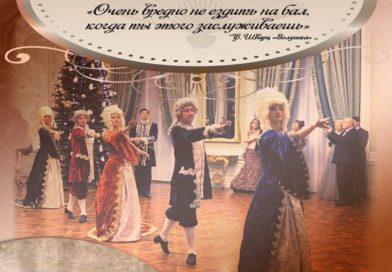 Мирский замок приглашает на Рождественский бал-маскарад