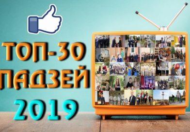 Результаты народного голосования за самое примечательное событие 2019 года в Кореличском районе