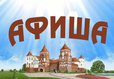 Куда пойти в Кореличском районе c 19 по 23 февраля?