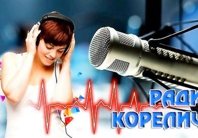 Каждую субботу в 13.15 на «Радио Гродно» (101.2 FM) слушайте новости Кореличского района