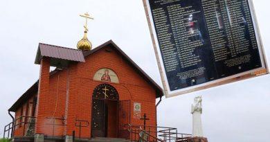 В церкви св. Анны в деревне Загорье установили памятную доску с именами воинов-земляков, сражавшихся на фронтах Великой Отечественной войны