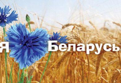 Определены победители викторины «Моя Родина — Беларусь», которые получат подарки от газеты «Полымя»!