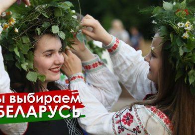 «Беларусь — это мы»