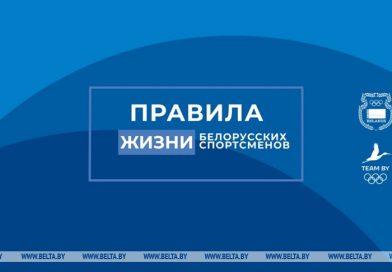 Проект «Правила жизни белорусских спортсменов» стартует 23 июня