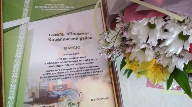 Коллектив газеты «Полымя» в числе победителей конкурса на лучшее освещение в СМИ деятельности МЧС