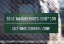 Гродненские таможенники с начала года пресекли 80 фактов нарушения режима в пунктах пропуска