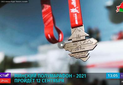Минский полумарафон — 2021 можно будет бежать онлайн
