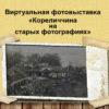 """Кореличский краеведческий музей приглашает на виртуальную выставку """"Кореличчина на старых фотографиях"""""""