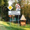 Шо, Яя и два Рая — самые необычные названия населённых пунктов Беларуси