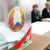 12 ноября начинается досрочное голосование по выборам депутатов Палаты представителей Национального собрания Республики Беларусь седьмого созыва