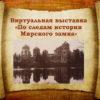 Кореличский краеведческий музей приглашает посетить виртуальную выставку и увидеть Мирский замок глазами фотографов разных лет